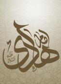 بازنمایی تعالیم راهبردی امام هادی علیه السلام از منظر معظم له