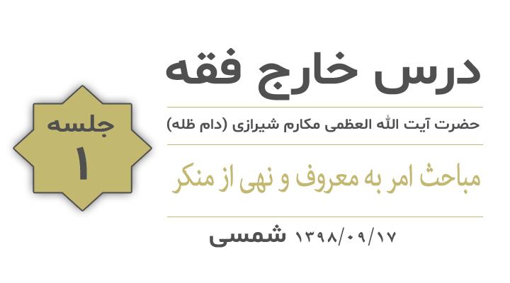 جلسه درس خارج فقه کتاب امر به معروف و نهی از منکر ـ 98/09/17