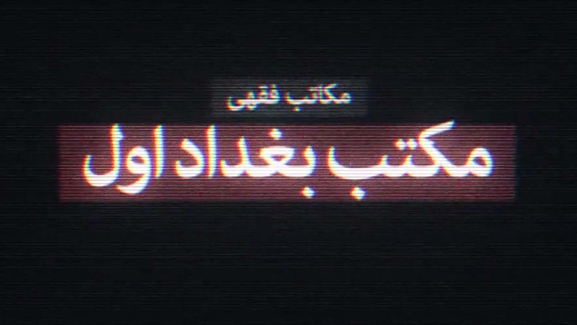 مکتب بغداد اول