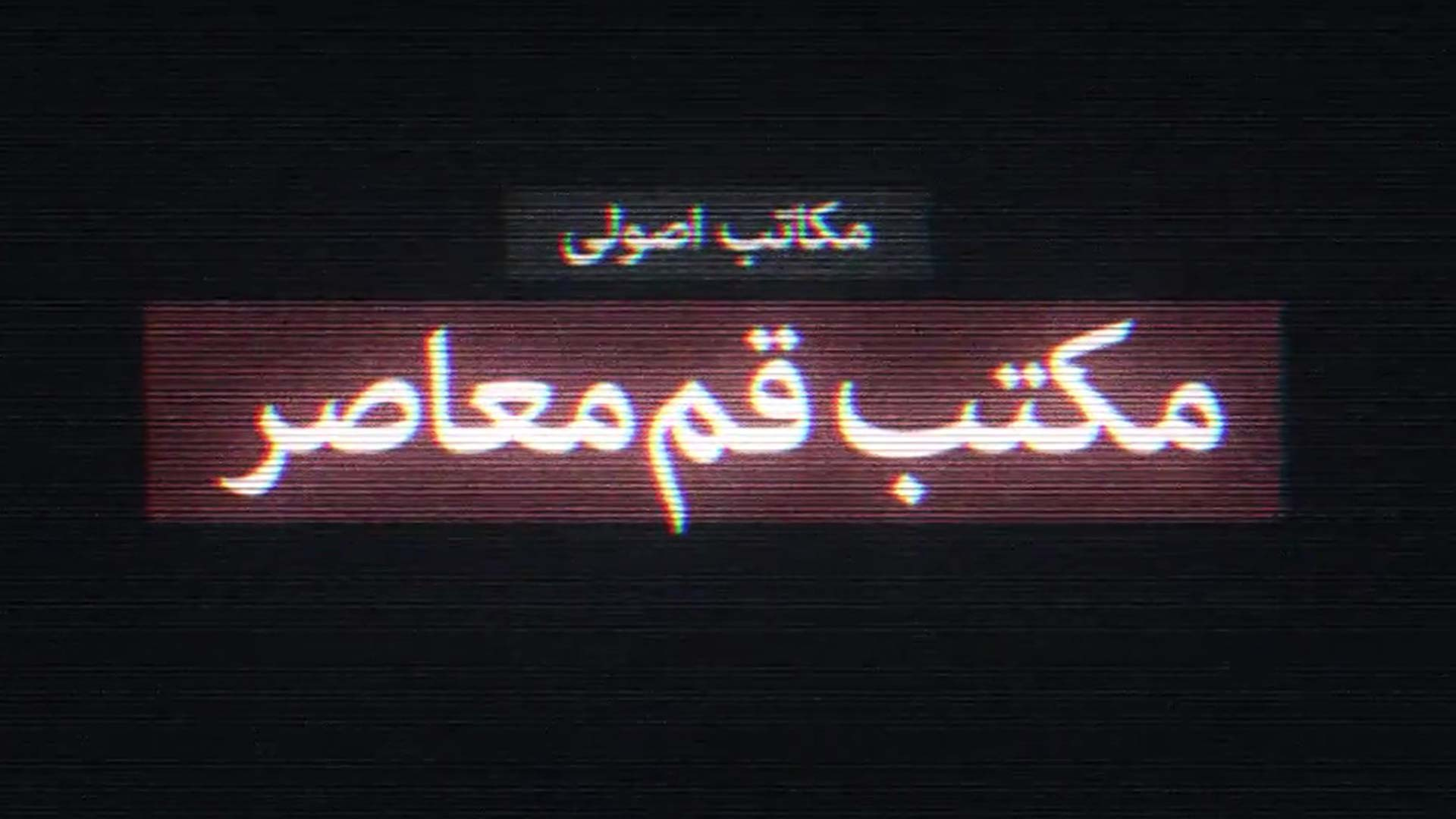 مکتب قم معاصر