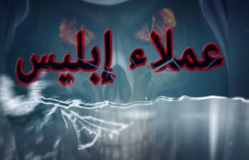عملاء ابليس من فلسطين الى اليمن