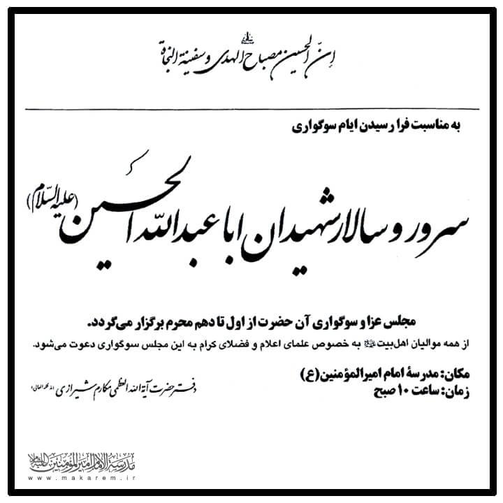 عزاداری امام صادق علیه السلام کی زبانی