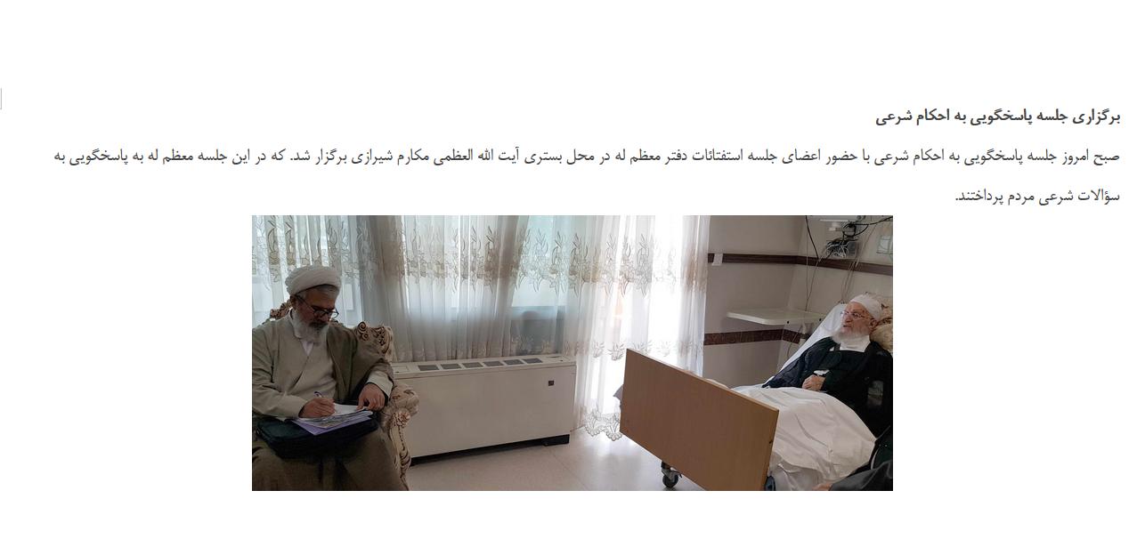 «برگزاری جلسه استفتائات معظم له در بیمارستان»