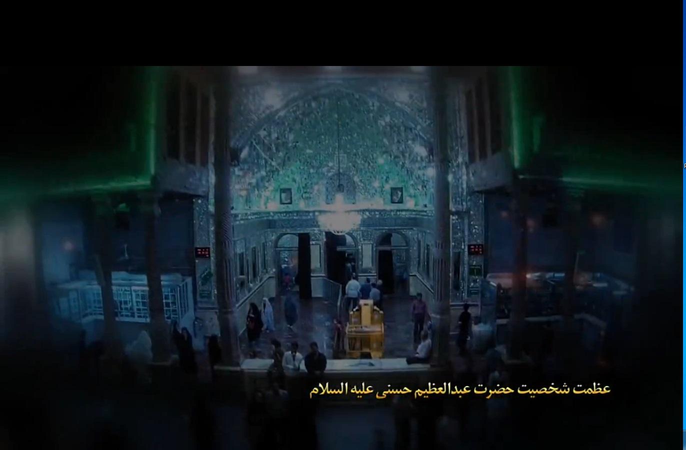 دکلمه حضرت عبد العظیم الحسنی