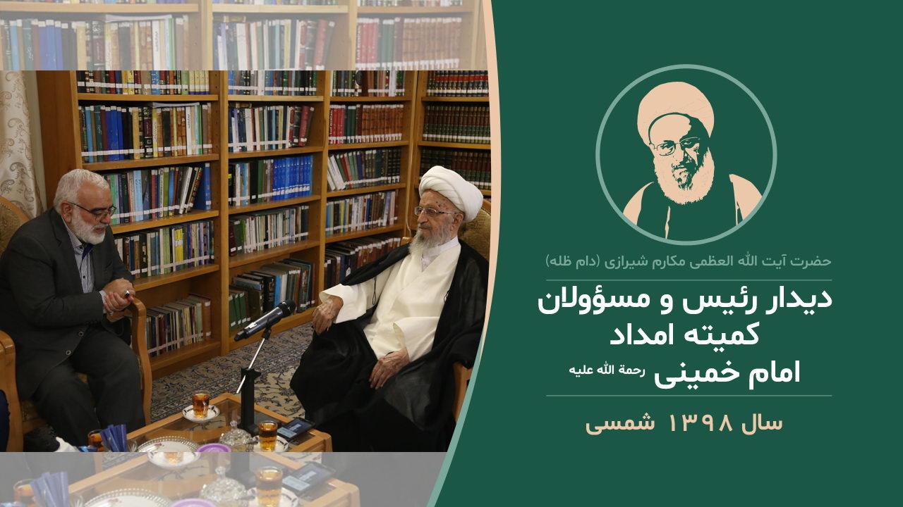 دیدار رئیس و مسؤولان کمیته امداد امام خمینی(ره)