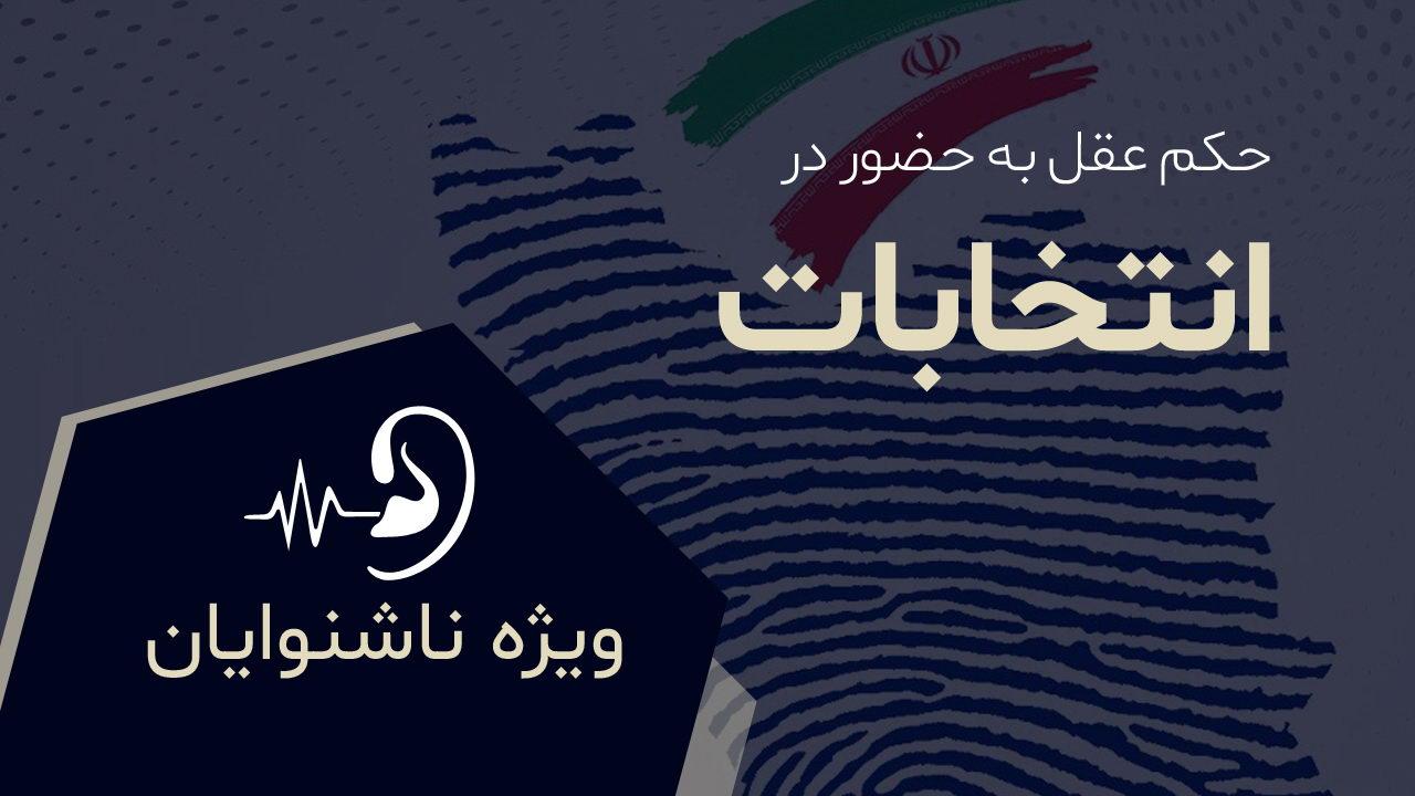 حکم عقل به حضور در انتخابات - همراه با ترجمه اشاره