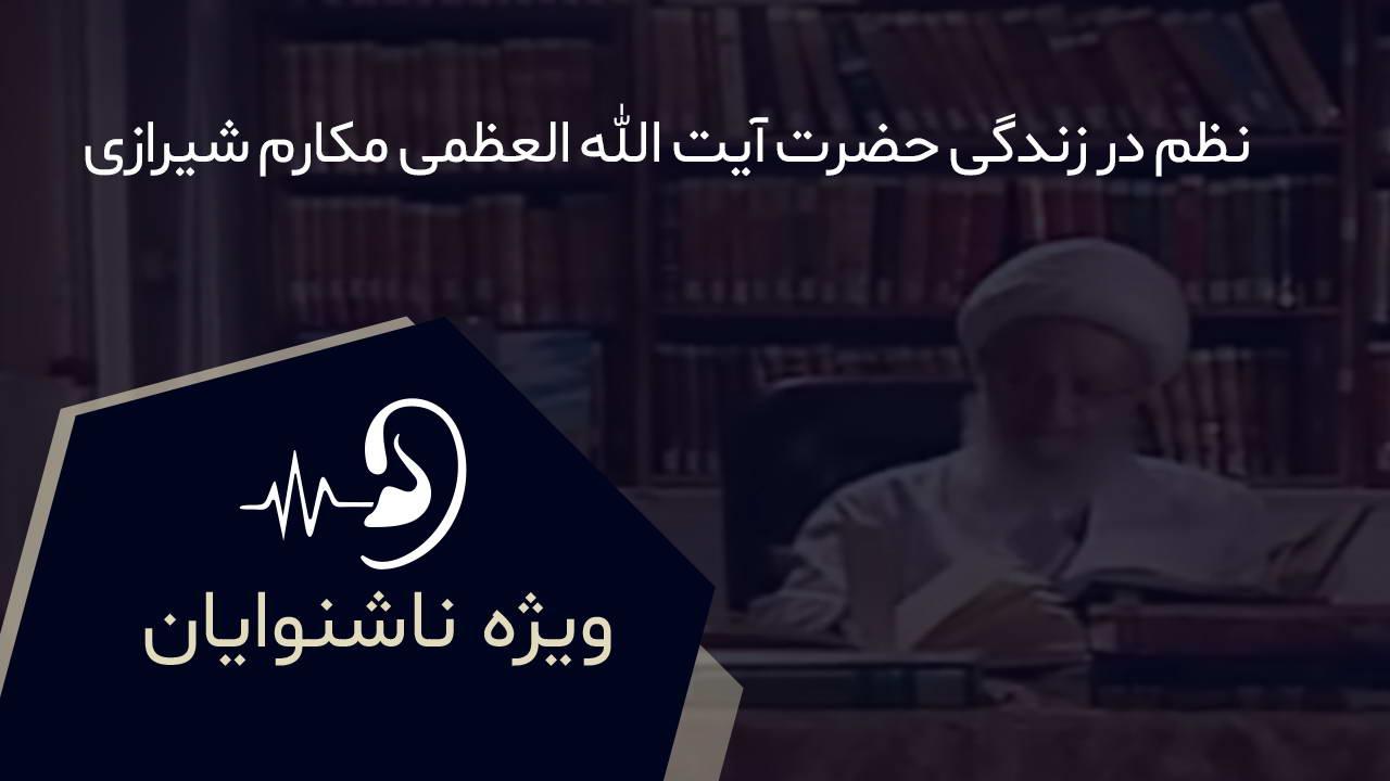 نظم در زندگی حضرت آیت الله العظمی مکارم شیرازی به همراه ترجمه به زبان اشاره