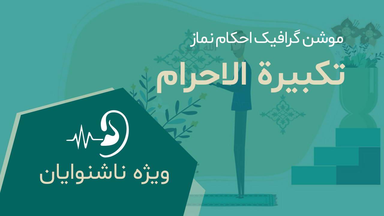 موشن گرافیک آموزش احکام نماز - تکبیره الاحرام؛ به همراه ترجمه به زبان اشاره