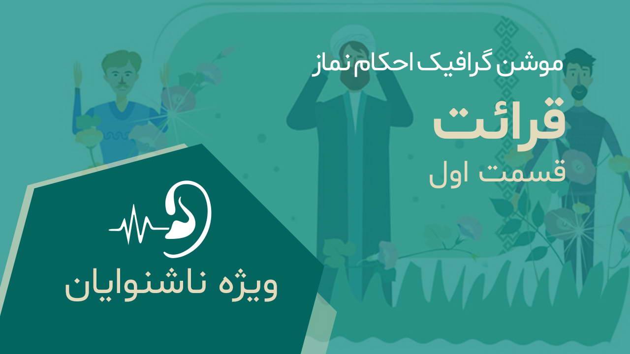 موشن گرافیک آموزش احکام نماز - قرائت – قسمت 1؛ به همراه ترجمه به زبان اشاره