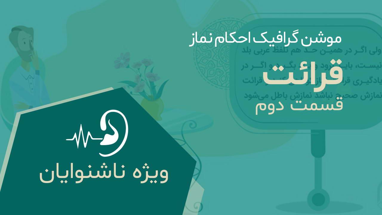 موشن گرافیک آموزش احکام نماز - قرائت – قسمت 2؛ به همراه ترجمه به زبان اشاره