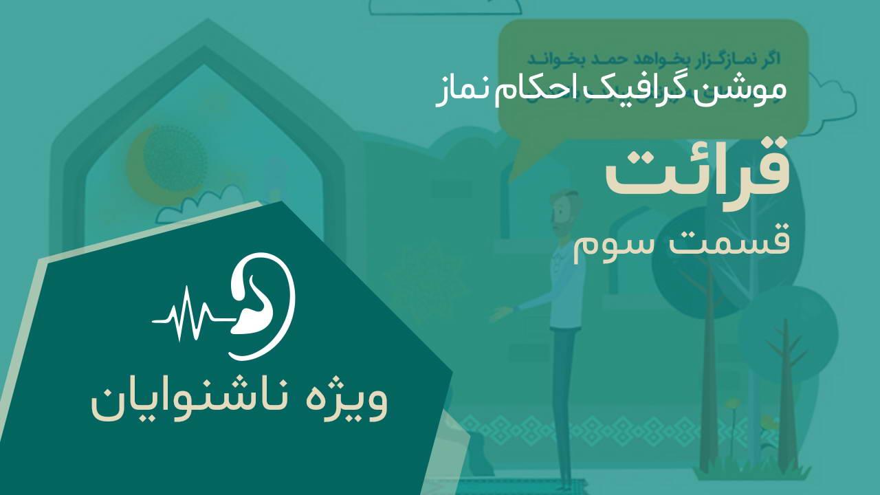 موشن گرافیک آموزش احکام نماز - قرائت – قسمت 3