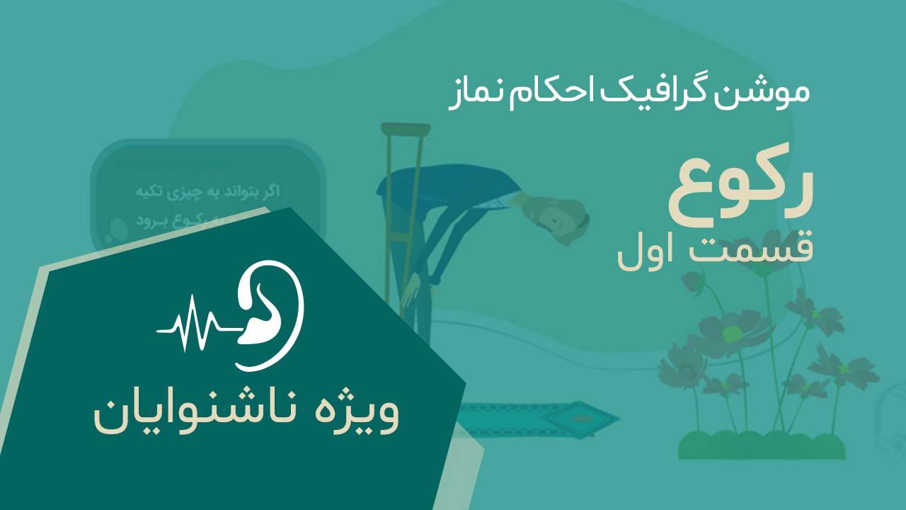 موشن گرافیک آموزش احکام نماز - رکوع – قسمت 1؛ به همراه ترجمه به زبان اشاره