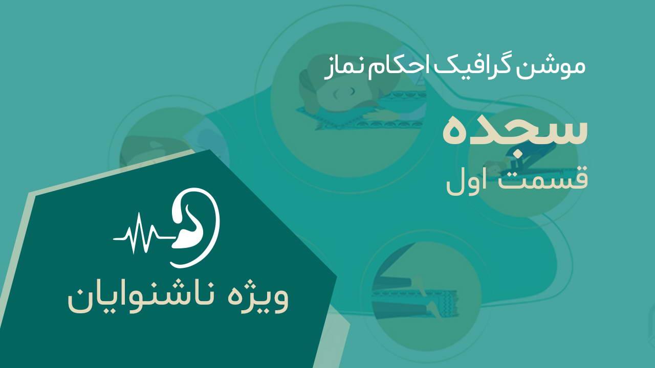 موشن گرافیک آموزش احکام نماز - سجده – قسمت 1؛ به همراه ترجمه به زبان اشاره