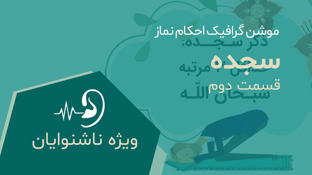 موشن گرافیک آموزش احکام نماز - سجده - قسمت 2؛ به همراه ترجمه به زبان اشاره
