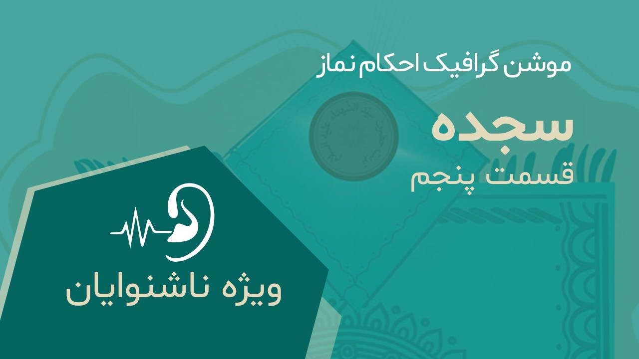موشن گرافیک آموزش احکام نماز - سجده - قسمت 5؛ به همراه ترجمه به زبان اشاره