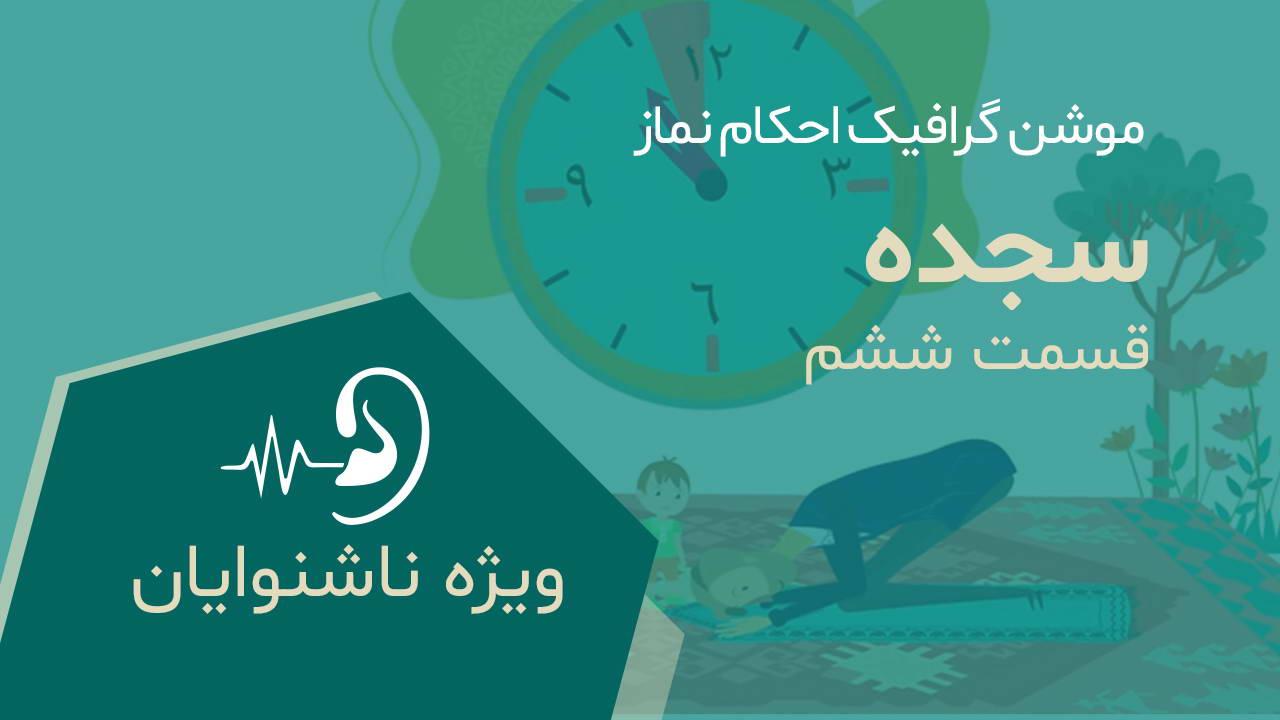 موشن گرافیک آموزش احکام نماز - سجده - قسمت 6