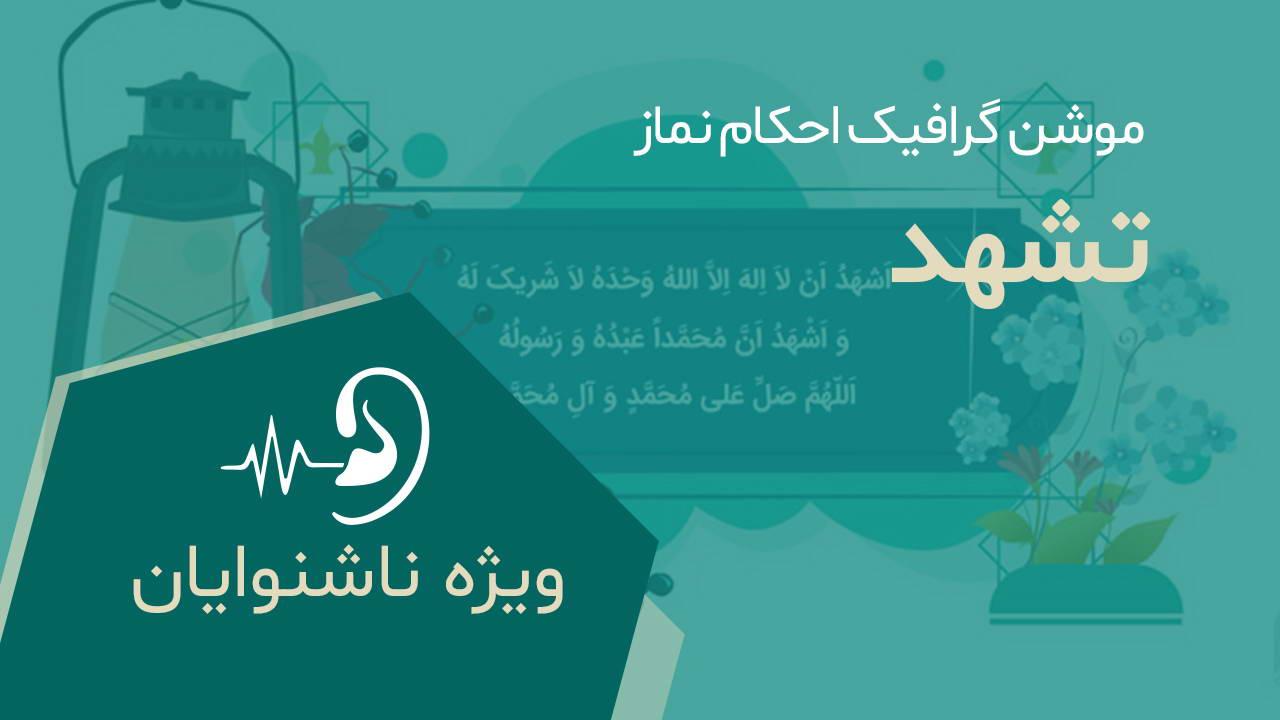 موشن گرافیک آموزش احکام نماز - تشهد