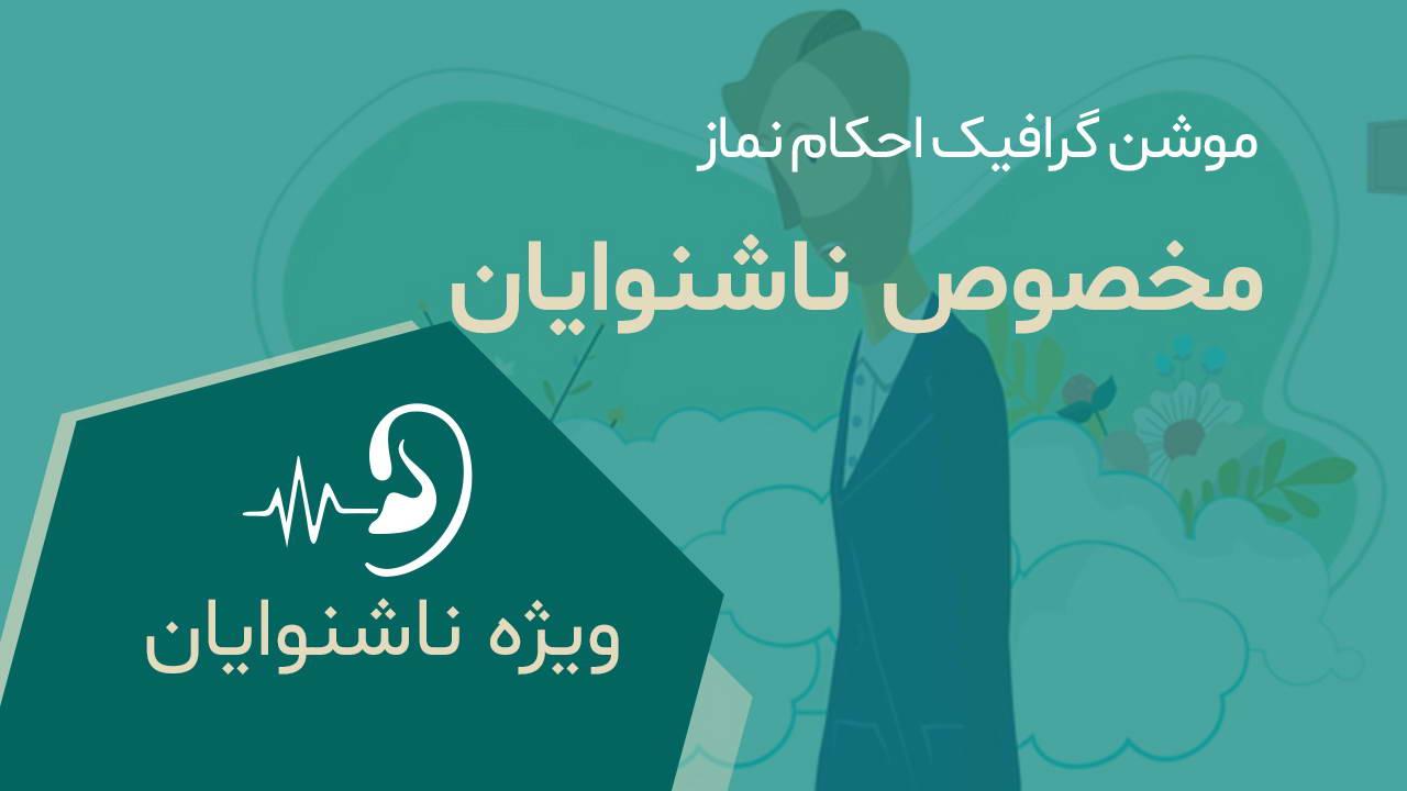 موشن گرافیک آموزش احکام نماز - احکام ویژه ناشنوایان؛ به همراه ترجمه به زبان اشاره