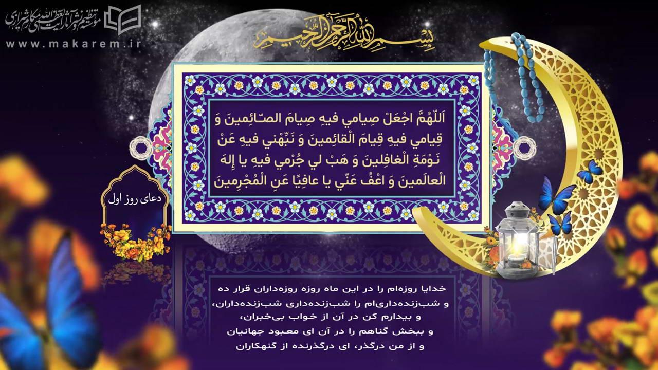 دعاهای روزهای ماه مبارک رمضان - دعای روز اول