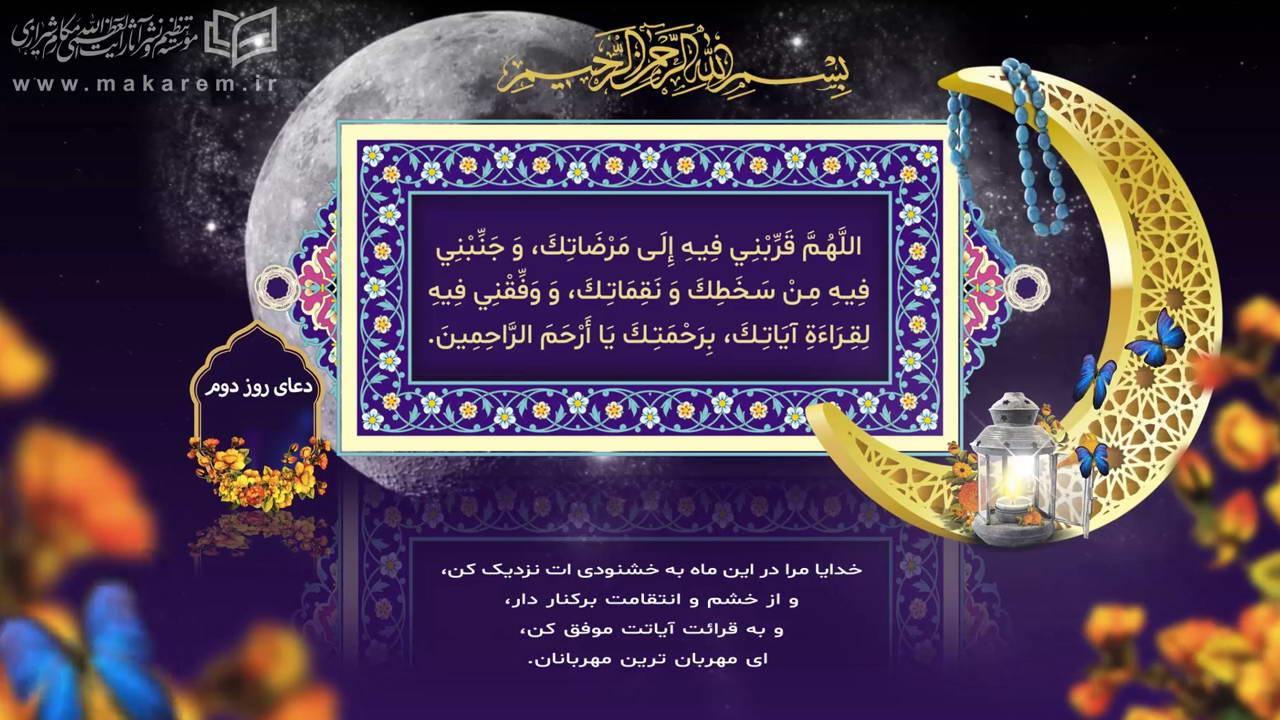 دعاهای روزهای ماه مبارک رمضان - دعای روز دوم