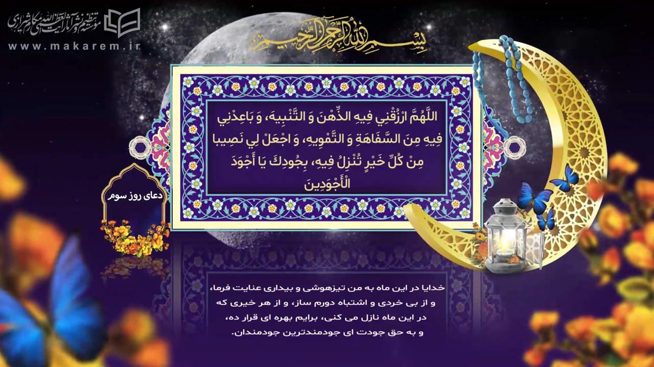 دعاهای روزهای ماه مبارک رمضان - دعای روز سوم