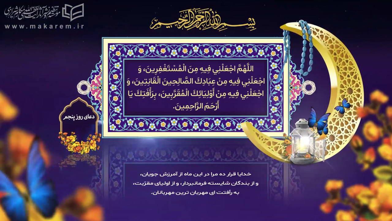 دعاهای روزهای ماه مبارک رمضان - دعای روز پنجم