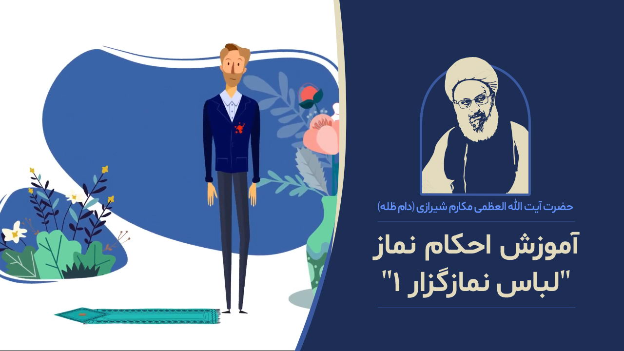 موشن گرافیک آموزش احکام نماز - لباس نمازگزار - قسمت 1