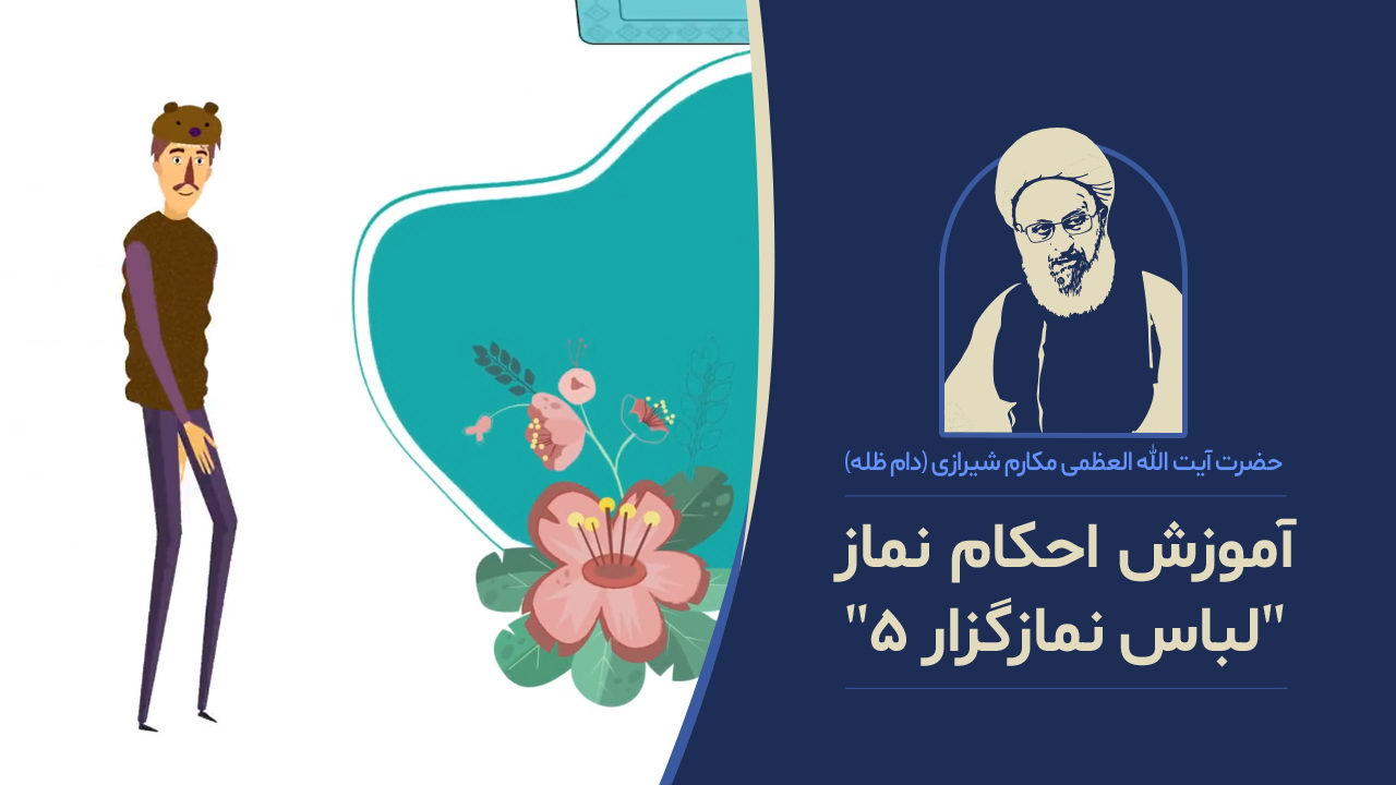 موشن گرافیک آموزش احکام نماز - لباس نمازگزار – قسمت 5