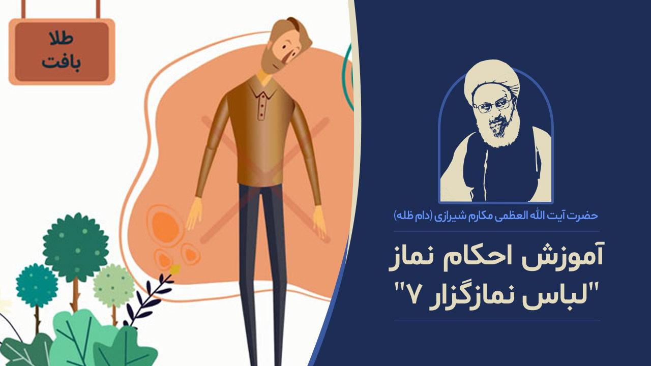 موشن گرافیک آموزش احکام نماز - لباس نمازگزار – قسمت 7