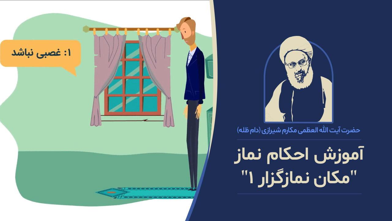 موشن گرافیک آموزش احکام نماز - مکان نمازگزار – قسمت 1