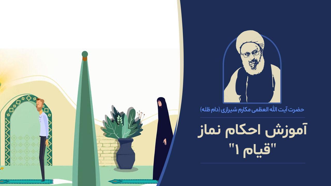 موشن گرافیک آموزش احکام نماز - قیام - قسمت 1