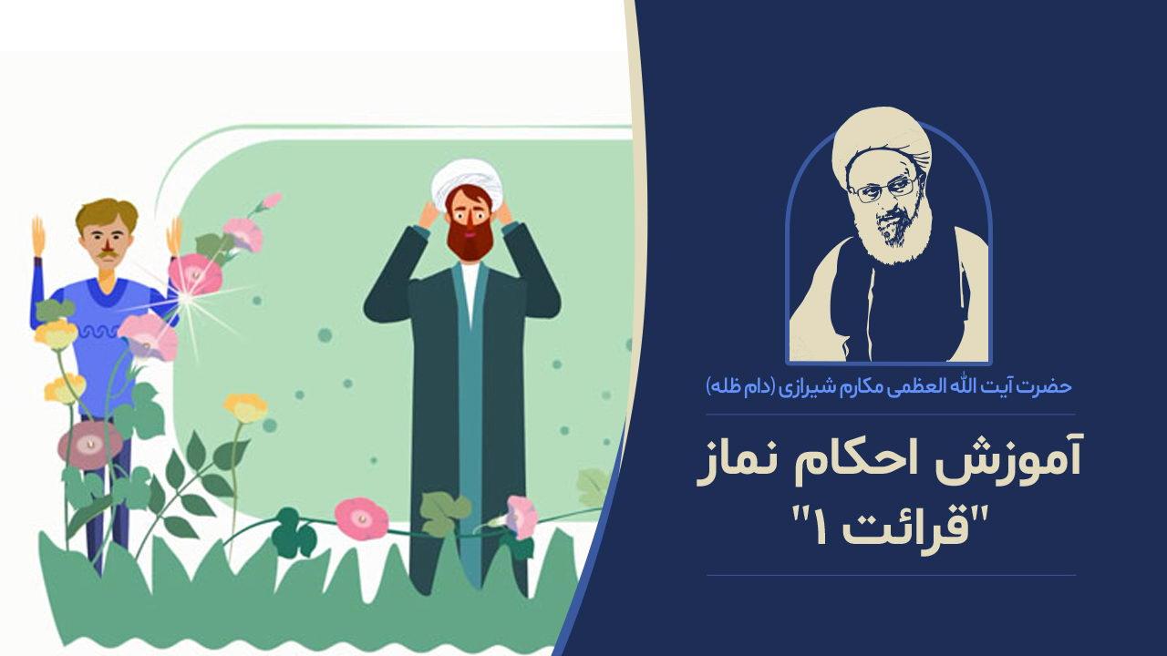 موشن گرافیک آموزش احکام نماز - قرائت – قسمت 1