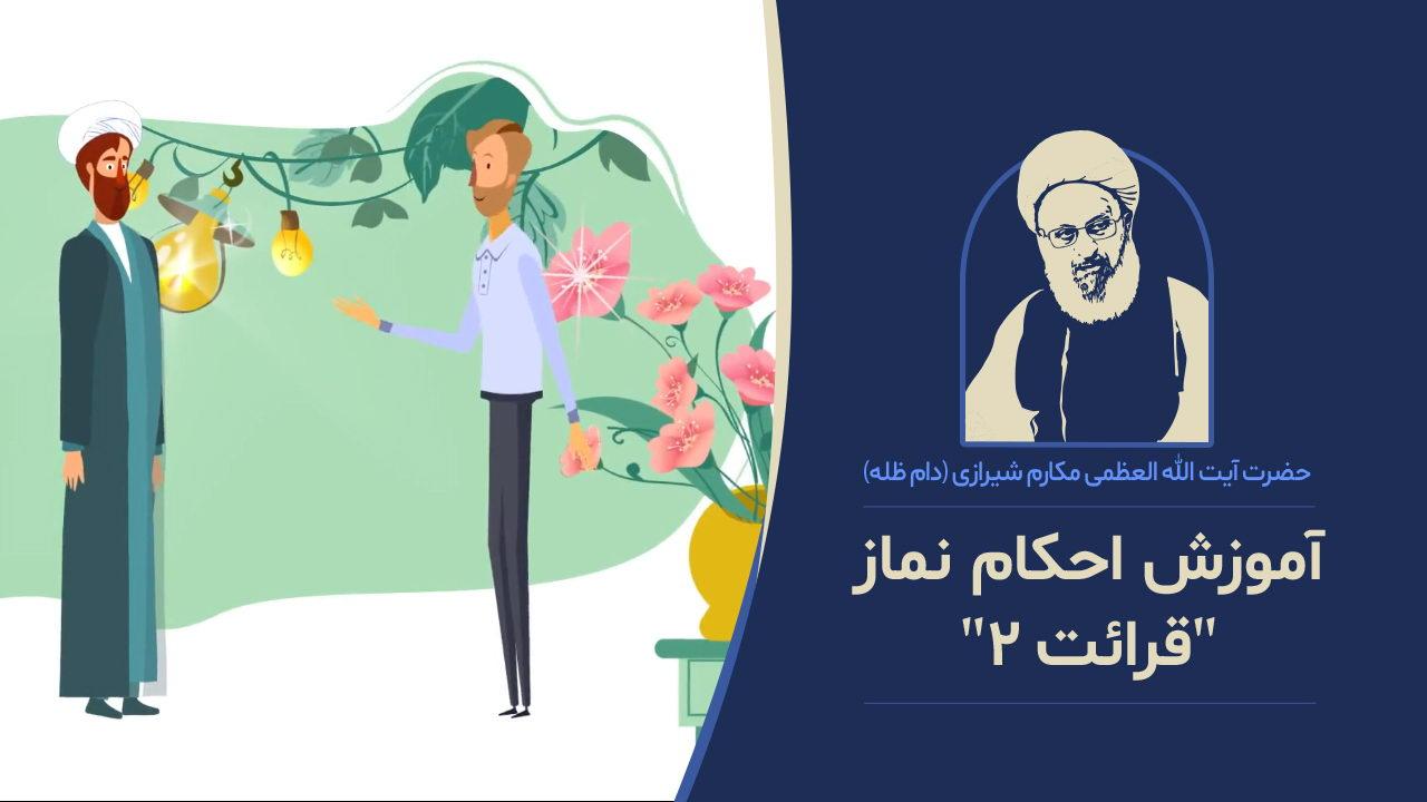 موشن گرافیک آموزش احکام نماز - قرائت – قسمت 2