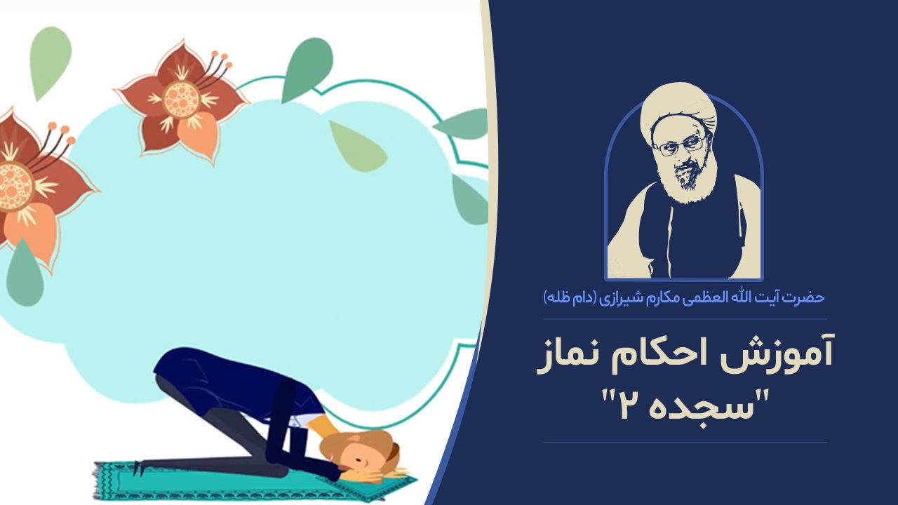 موشن گرافیک آموزش احکام نماز - سجده - قسمت 2