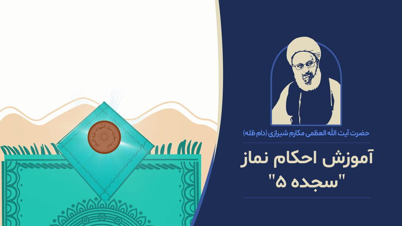 موشن گرافیک آموزش احکام نماز - سجده - قسمت 5