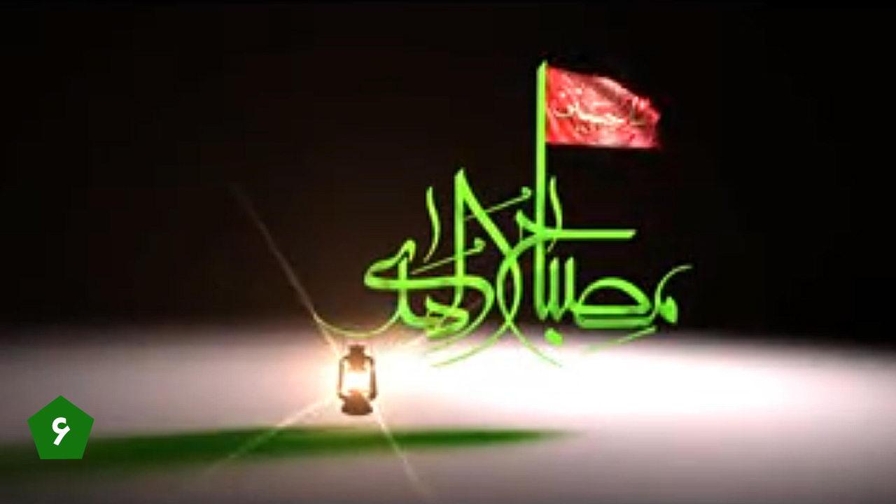 مصباح الهدی - بهشت پاداش یک قطره اشک بر امام حسین (علیه السلام) - 6