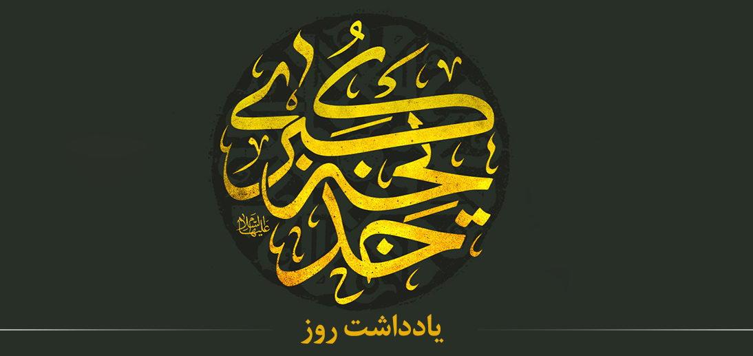 مدرسه الامام امیر المومنین (ع)