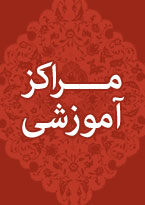 مرکز آموزش تخصصي شيعه شناسي