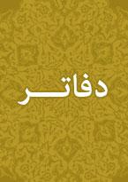 تهران 1