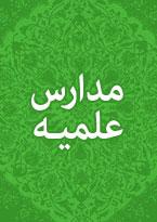 مدرسه امام حسن مجتبى(عليه السلام)