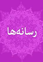 پایگاه اطلاع رسانی دفتر آیت الله العظمی مکارم شیرازی مدظله العالی