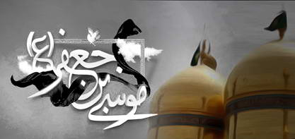 Enseñanzas de la conducta del Imam Kazim (P)