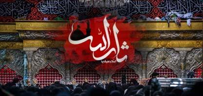 دواعي وأهداف الثورة الحسينية من منظور سماحته (دام ظله)