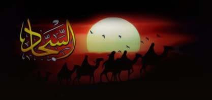 El papel del Imam Sayyad (P) en el movimiento de Ashûra