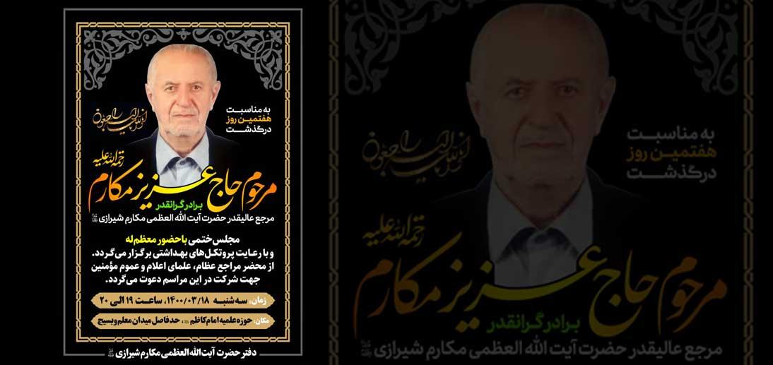 مراسم هفتمین روز درگذشت مرحوم حاج عزیز مکارم رحمة الله علیه