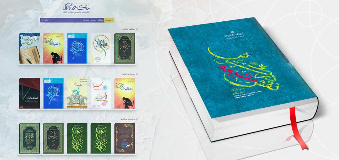 معرفی  مجموعه 17 جلدی «نقش شیعه در گسترش علوم اسلامی»
