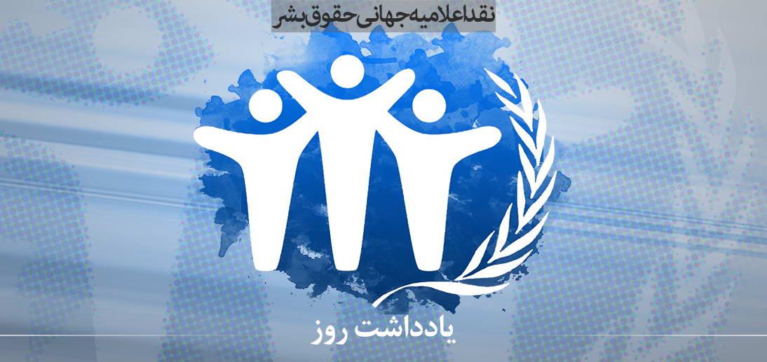 نقد اعلامیه جهانی حقوق بشر از منظر معظم له