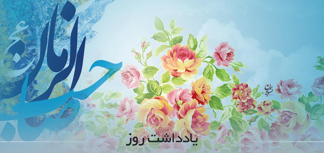 امام زمانه(علیه السلام) کی ولادت با سعادت