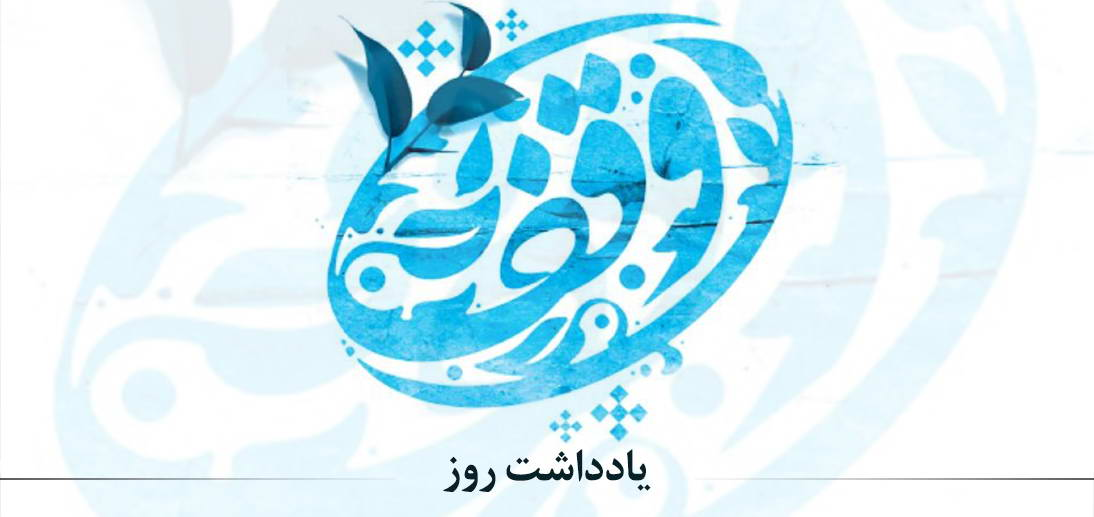 اهمیت و آثار وقف در اسلام از منظر آیت الله العظمی مکارم شیرازی