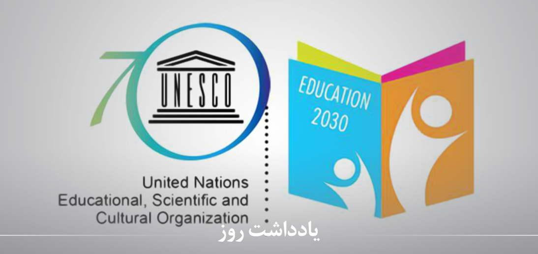 پیامدهای استعماری اجرای سند 2030 در نظام آموزشی کشور از منظر آیت الله العظمی مکارم شیرازی